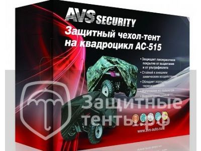 Чехол на квадроцикл AVS AC-515,  для BRP Can-Am (atv) Outlander MAX 800R XT-P